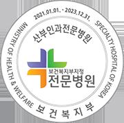 보건복지부 지정 전문병원 마크